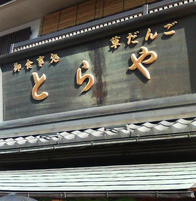 180814-toraya.jpg
