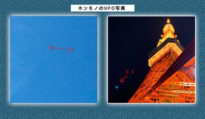 200219-ufo-nanasi.jpg